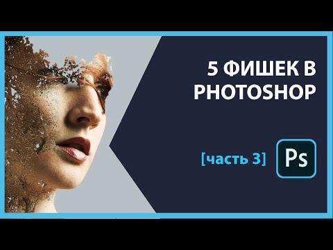 5 фишек Photoshop (часть 3)