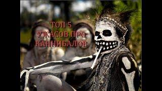 ТОП 5 ФИЛЬМОВ ПРО КАННИБАЛОВ!!!