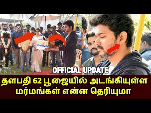 OFFICIAL Thalapathy 62 Shootings Starts | Vijay 62 Latest Updates | Kollywood News