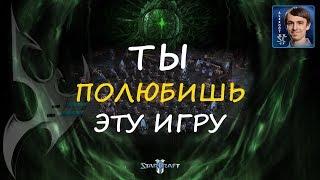 как полюбить PvP за три игры - Битвы протоссов в StarCraft II