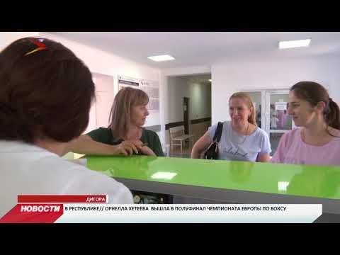 Руководство Дигорской районной поликлиники пояснило большую очередь к детскому врачу 24 августа