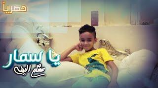 شااااااهد يا سمار بصوت الطفل هشام اليمني
