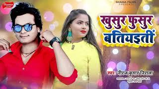 खुसुर - फुसुर बतियइती | #Neeraj Kumar Nirala का सुपरहिट भोजपुरी सांग | Bhojpuri Superhit Song 2021