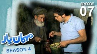 Mehman-e-Yar - Season 4 - Episode 07 / مهمان یار - فصل چهارم - قسمت  هفتم
