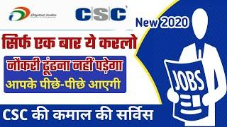 CSC की कमाल की सर्विस, एक बार रजिस्टर करो जॉब आपके पीछे आएगी| National Career Service |naukri online