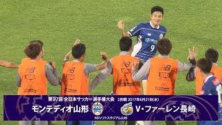 第97回天皇杯全日本サッカー選手権大会 2回戦 2017年6月21日19:00 NDソ...