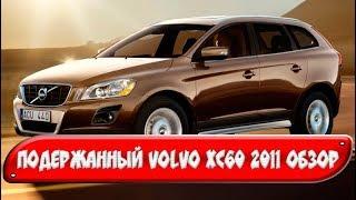 Подержанный Volvo xc60 2011 подробный обзор