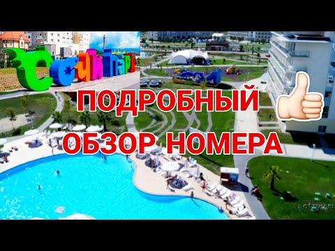 СОЧИ ПАРК ОТЕЛЬ⭐⭐⭐ПОДРОБНЫЙ ОБЗОР👀 И ОТЗЫВ!СТАНДАРТНЫЙ 2-Х МЕСТНЫЙ НОМЕР!SOCHI PARK HOTEL ИЮЛЬ 2019