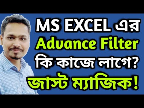 How To Use Advanced Filter In MS Excel  | MS Excel Bangla Tutorial 2019