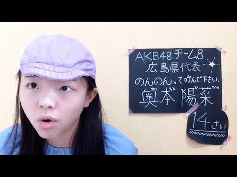 奥本陽菜 2017年12月02日10時12分00秒 奥本 陽菜(AKB48 チーム8)