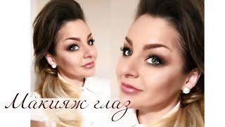 Как сделать красивый макияж глаз красивыймакияж макияжглаз