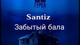 Download Santiz - Забытый бала Текст песни (Lyrics) Mp3 and Videos