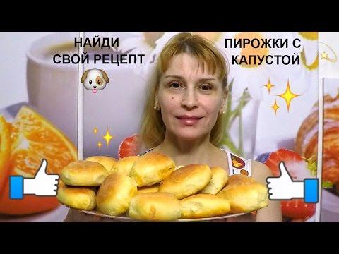 дрожжевые пирожки с капустой пошаговый рецепт