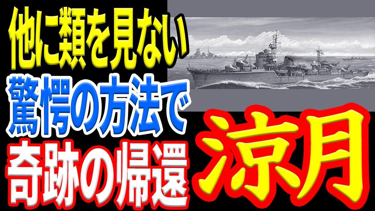【日本海軍】不沈艦と呼ばれた駆逐艦『涼月』奇跡の帰還