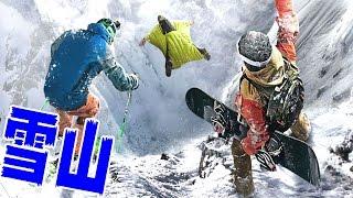 雪山を滑って落ちて飛びまくれ!!! - STEEP 実況プレイ thumbnail