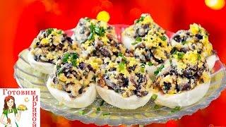 Фаршированные яйца с грибами - шикарная закуска!