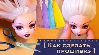 [ КАК ] сделать прошивку кукле Monster High? Урок ООАК от WillStore