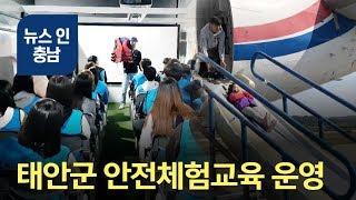 [오늘의 정보] 태안군 체험형 안전교육 운영