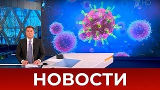 Выпуск новостей в 12:00 от 25.09.2021