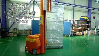 하이팩 로봇랩핑기(자동형)