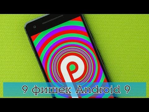 9 фишек Android 9! Скрытые функции Android 9