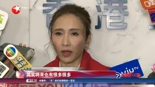 喜气洋洋迎上市 黎姿从演员到CEO【东方卫视官方HD】