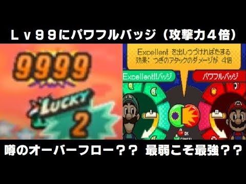 battle-with-powerful-badge-(attack-power-4-times)-to-level-99!-!【-bowser's-inside-story】