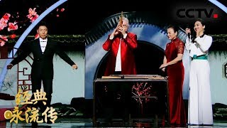 [经典咏流传第二季]加拿大著名音乐家现场演奏中国乐器  CCTV