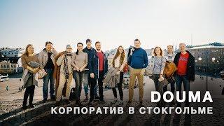 видео Корпоратив за границей