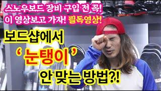 송대장의 스노우보드 샵에서 눈탱이 안맞는 방법?!