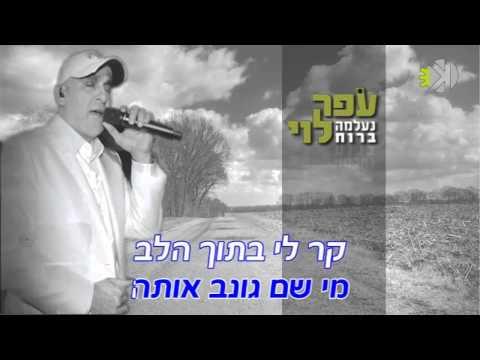 עופר לוי - נעלמה ברוח - שרים קריוקי ofer levi