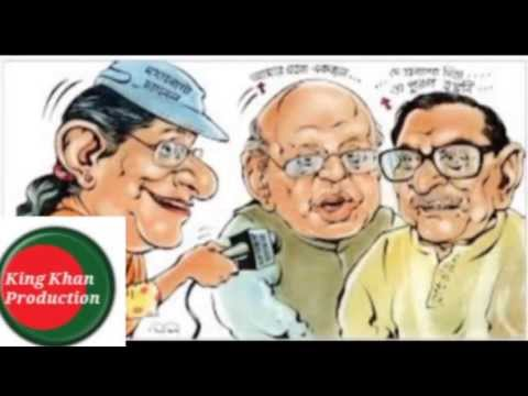 Bangladesh Funny Politics(song)