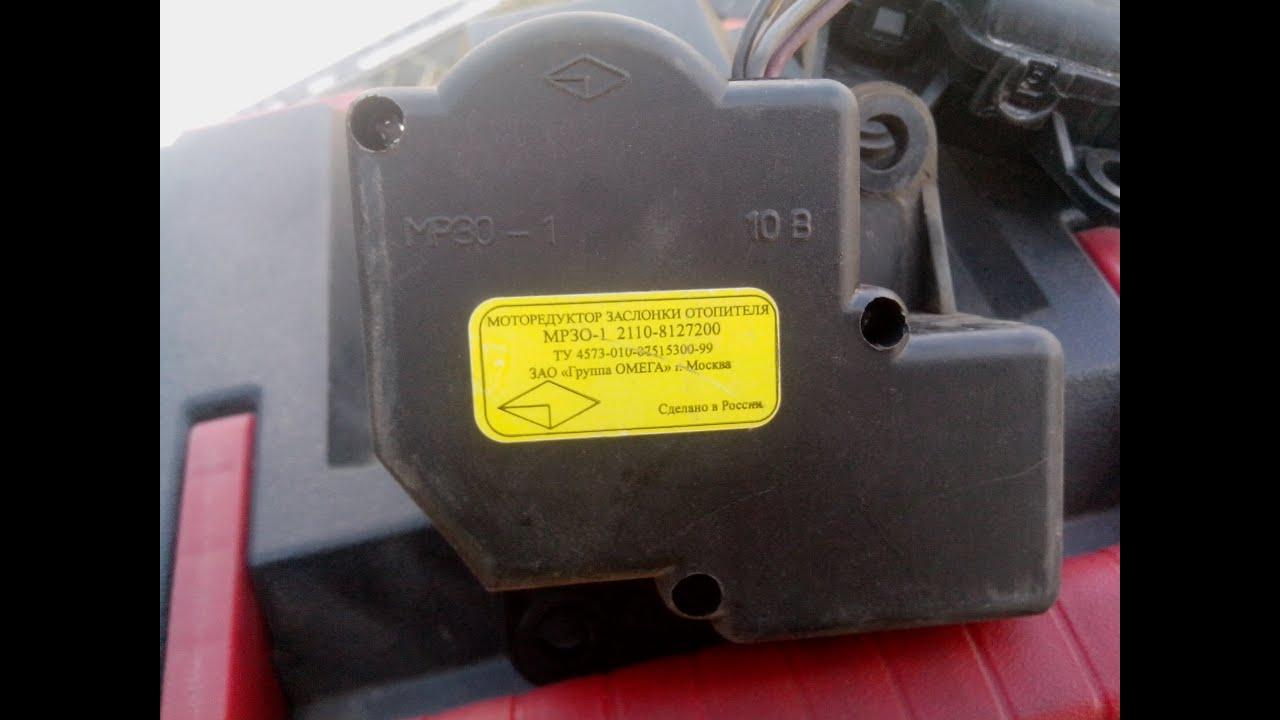 Замена моторедуктора заслонки отопителя
