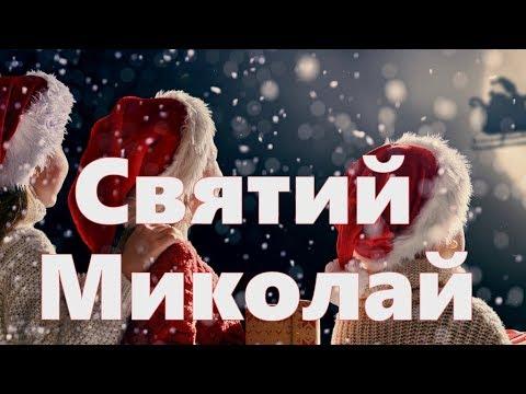 Клип Павло Табаков - Святий Миколай