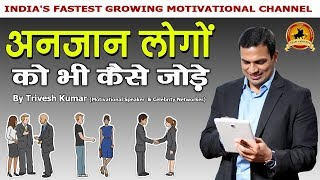 अनजान लोगो को भी कैसे जुड़े | FOR ASSOCIATION | NASWIZ | 9971005600 | Mr Trivesh Kumar