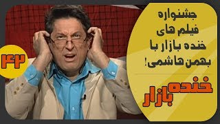 جشنواره فیلم های خنده بازار با بهمن هاشمی فصل 2 قسمت چهل و دوم - KhandeBazaar