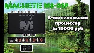 Аудио процессор за 13.000 руб. MACHETE M8-DSP.
