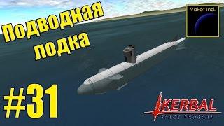 кербал спейс программ как сделать подводную лодку