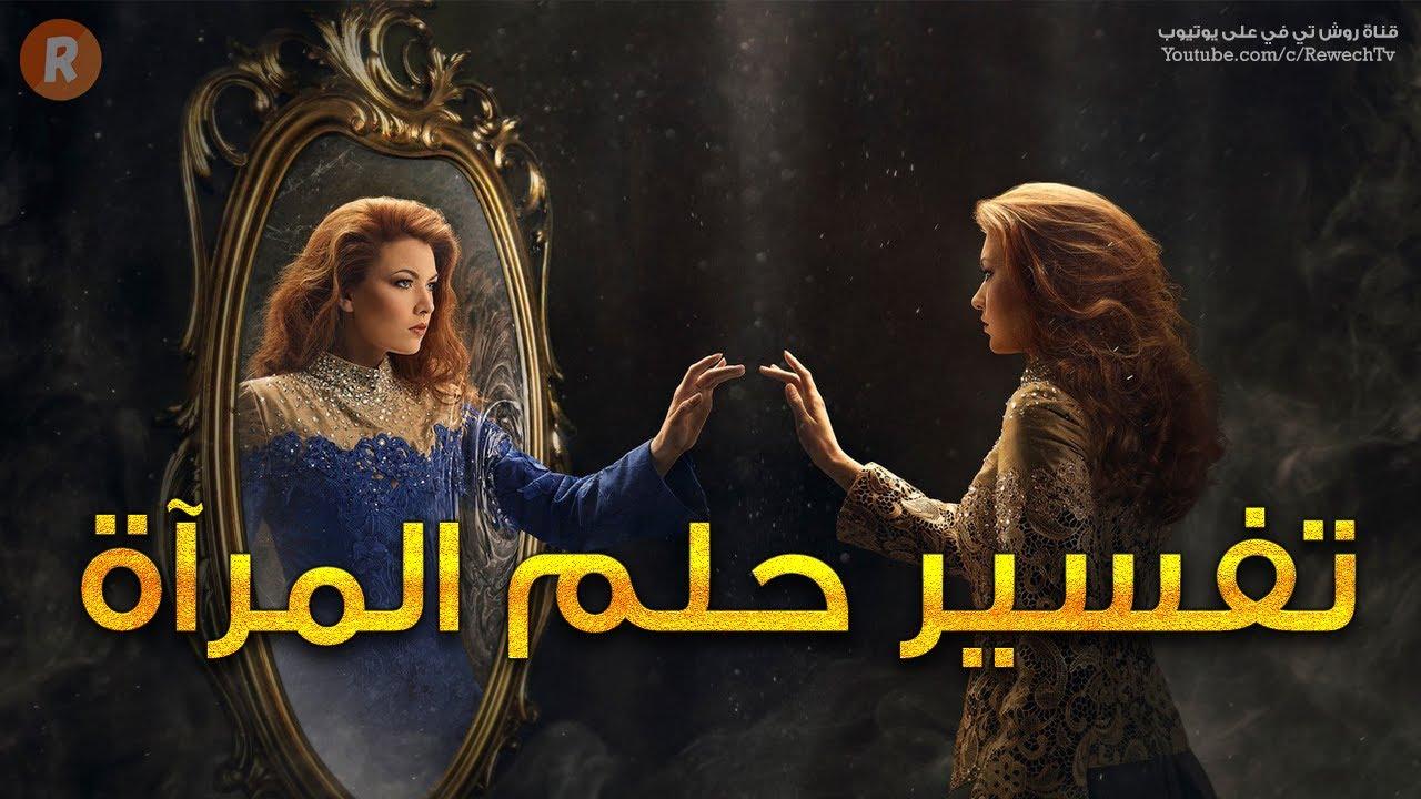 تفسير حلم المرآة - ما معنى رؤية المرآة في الحلم ؟ - سلسلة تفسير الأحلام