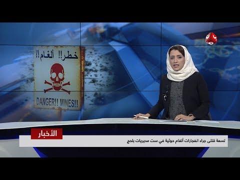 نشرة اخبار الحادية عشر مساء | 18 - 04 - 2019 | تقديم اماني علوان | يمن شباب