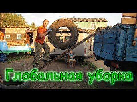 Семья Бровченко. Огромная уборка во дворе, в постройках, в старом доме. (06.17г.)