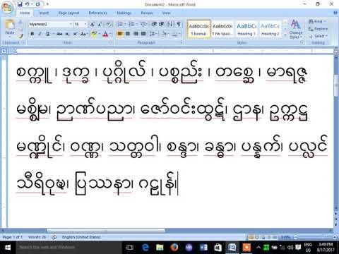 Typing for Myanmar Unicode