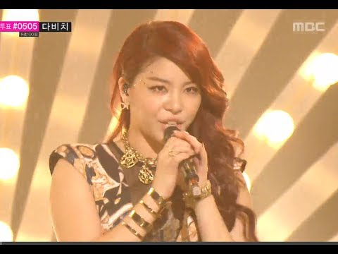 음악중심 - Ailee - U&I,  에일리 - 유앤아이 Music Core 20130713