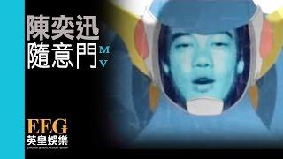 陳奕迅 Eason Chan《隨意門》[MV] thumbnail