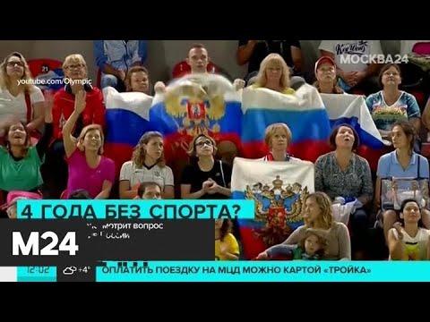 WADA рассмотрит вопрос о санкциях против России - Москва 24