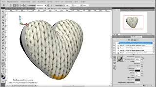 Уроки Photoshop. Делаем вязаные 3D сердечки