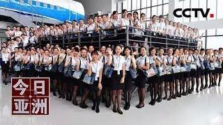 《今日亚洲》 20190508| CCTV中文国际