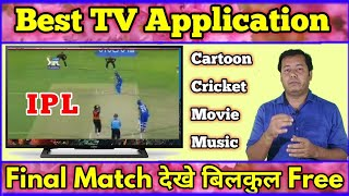 How to watch Free IPL T20 Cricket Match. Best Computer & Mobile TV Application.