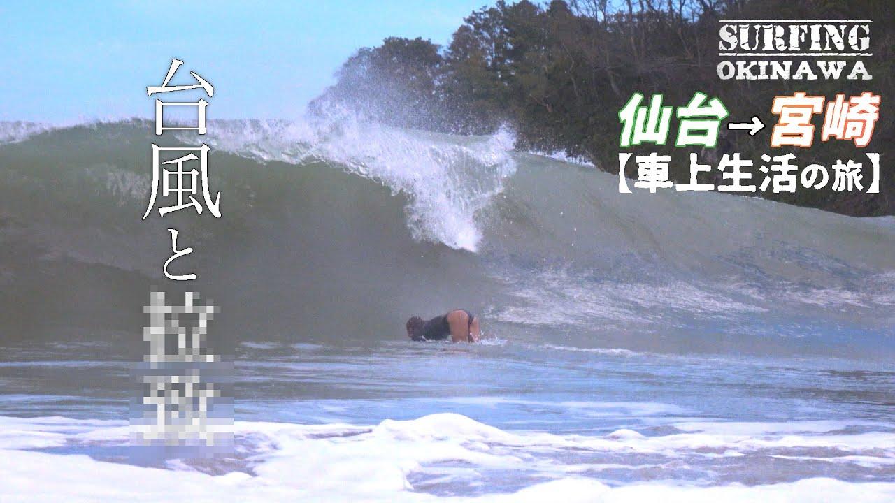 【新シリーズ】サーフィン撮影修行で仙台〜宮崎へ車中泊の旅 #1台風の東北でまさかの河口ポイント