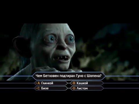 Хоббит в гоблинском переводе...игры с Голлумом